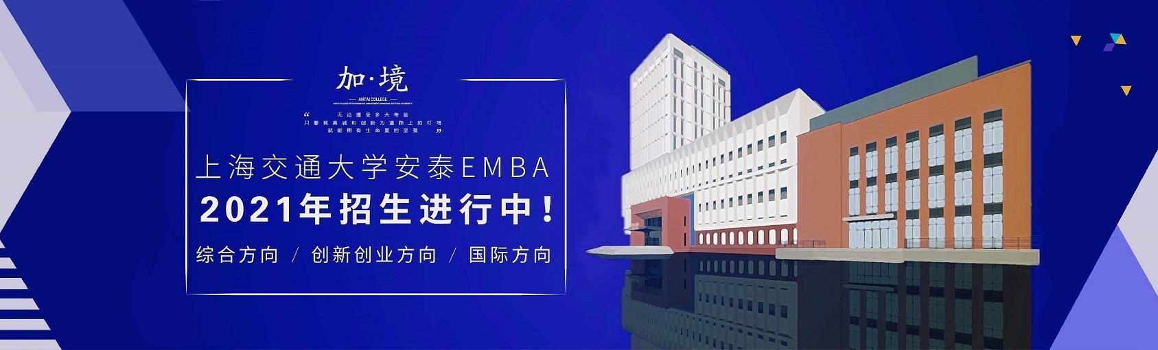 盛京qi牌大学2021年高级管理ren员工shang管理硕士(EMBA)招生简章