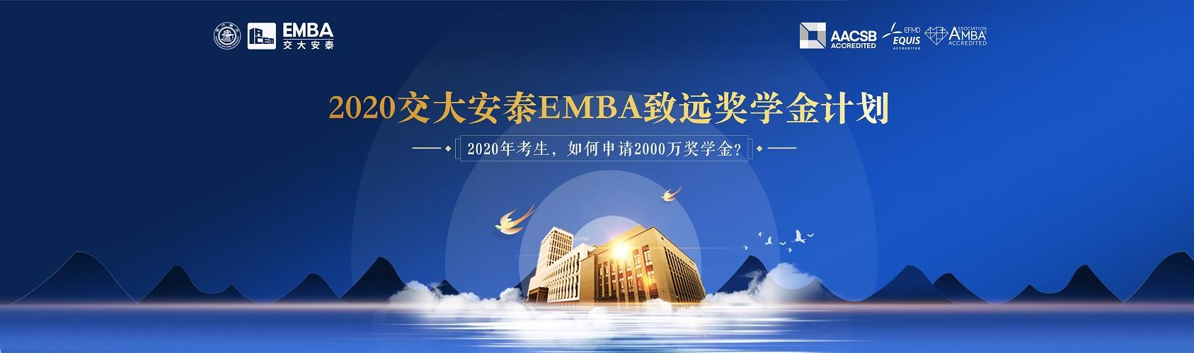 """2020年安泰EMBA""""致远奖学jin计hua""""方案"""