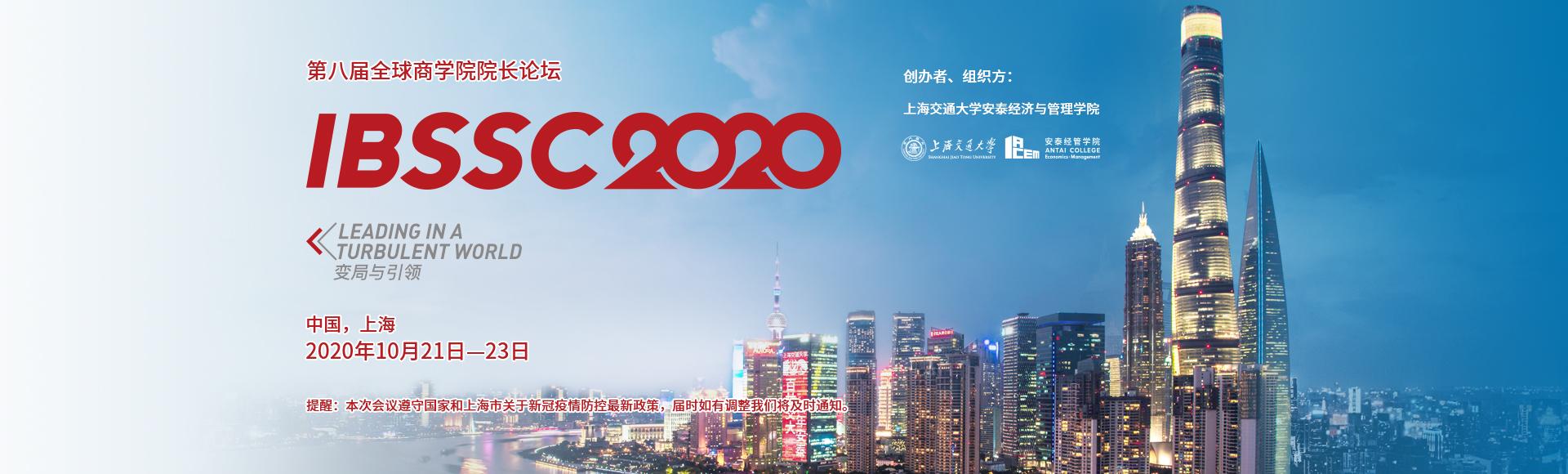 第八jie全球shang学院论坛