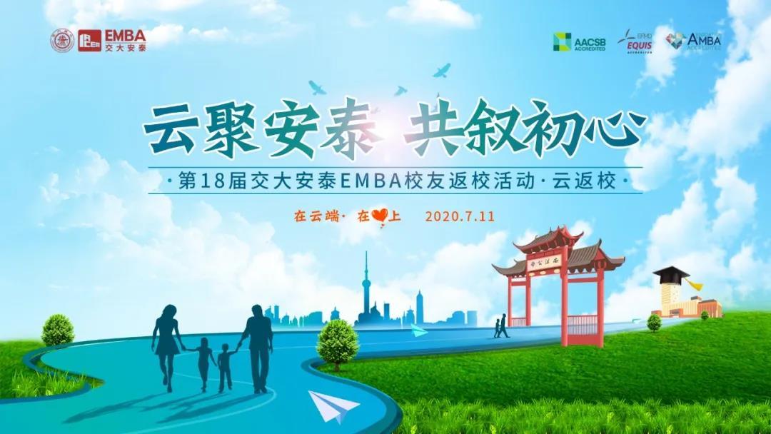 安泰EMBAyun返xiao预告(下) | yun聚安泰 共叙初心