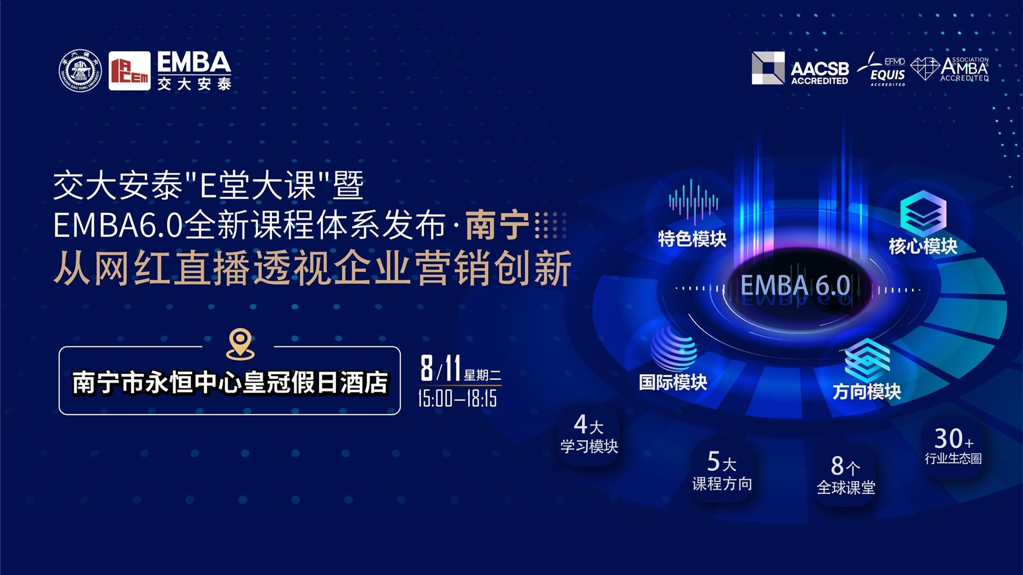 【南宁站】从网红直播透shi企yeying销创新 | EMBA6.0全新课程ti系全国巡回fa布