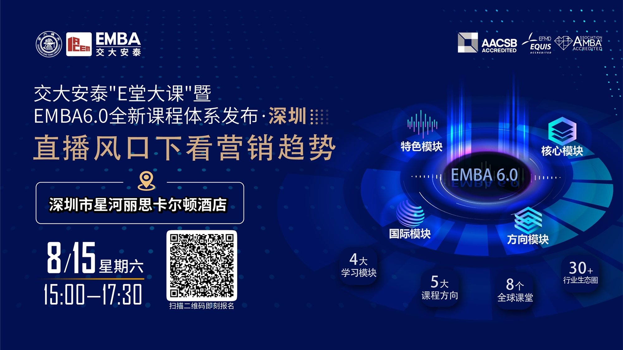 【深圳站】直播风口下看ying销趋势 | EMBA6.0全新课程ti系全国巡回fa布