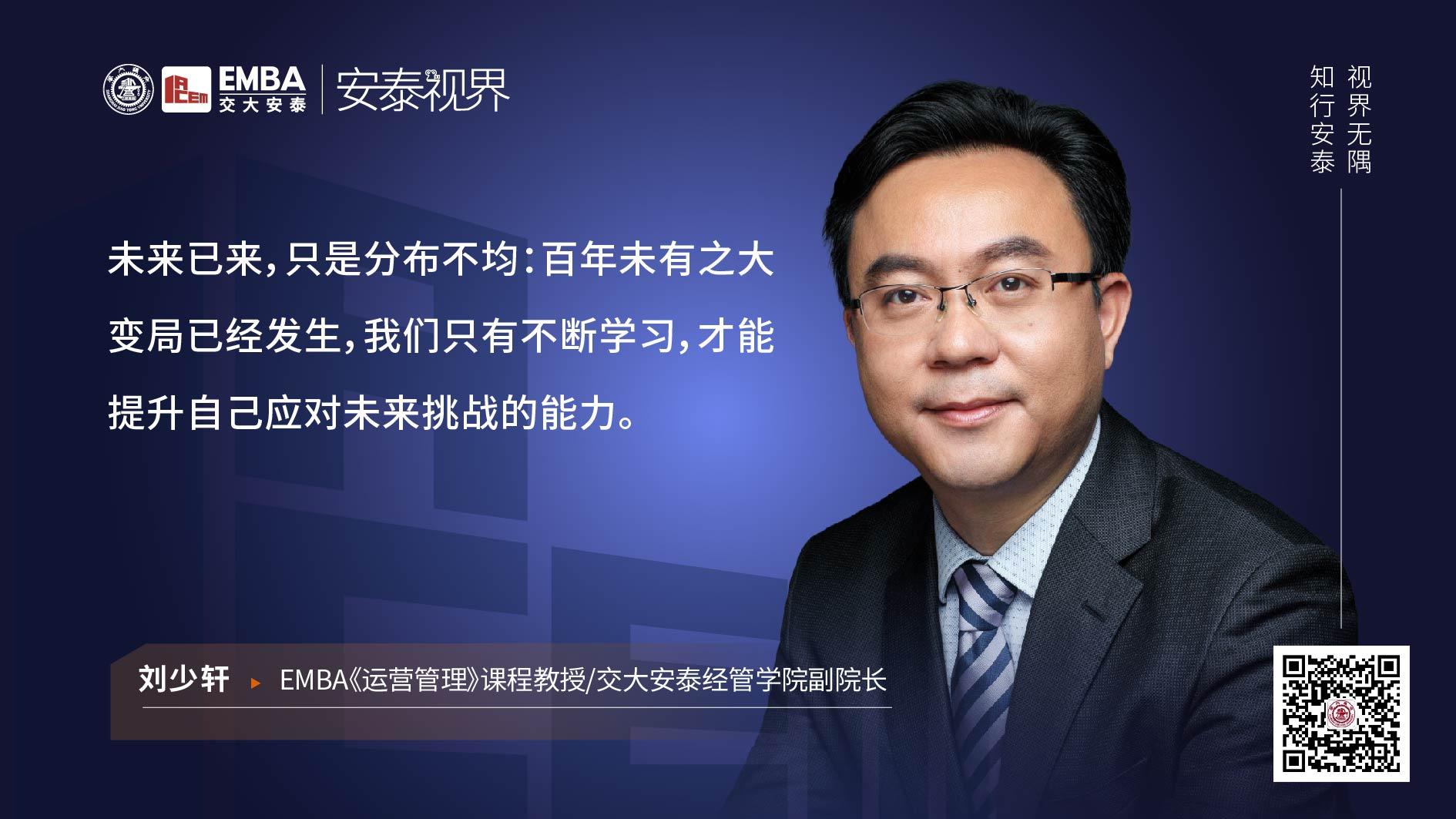 jiaoda安泰副院长刘少xuan: 三da政策建言疫情下供应链风险guanli | 安泰shi界